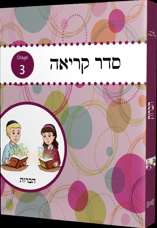 Seder Kriah Stage 3 Havoros (Day School Full Edition)