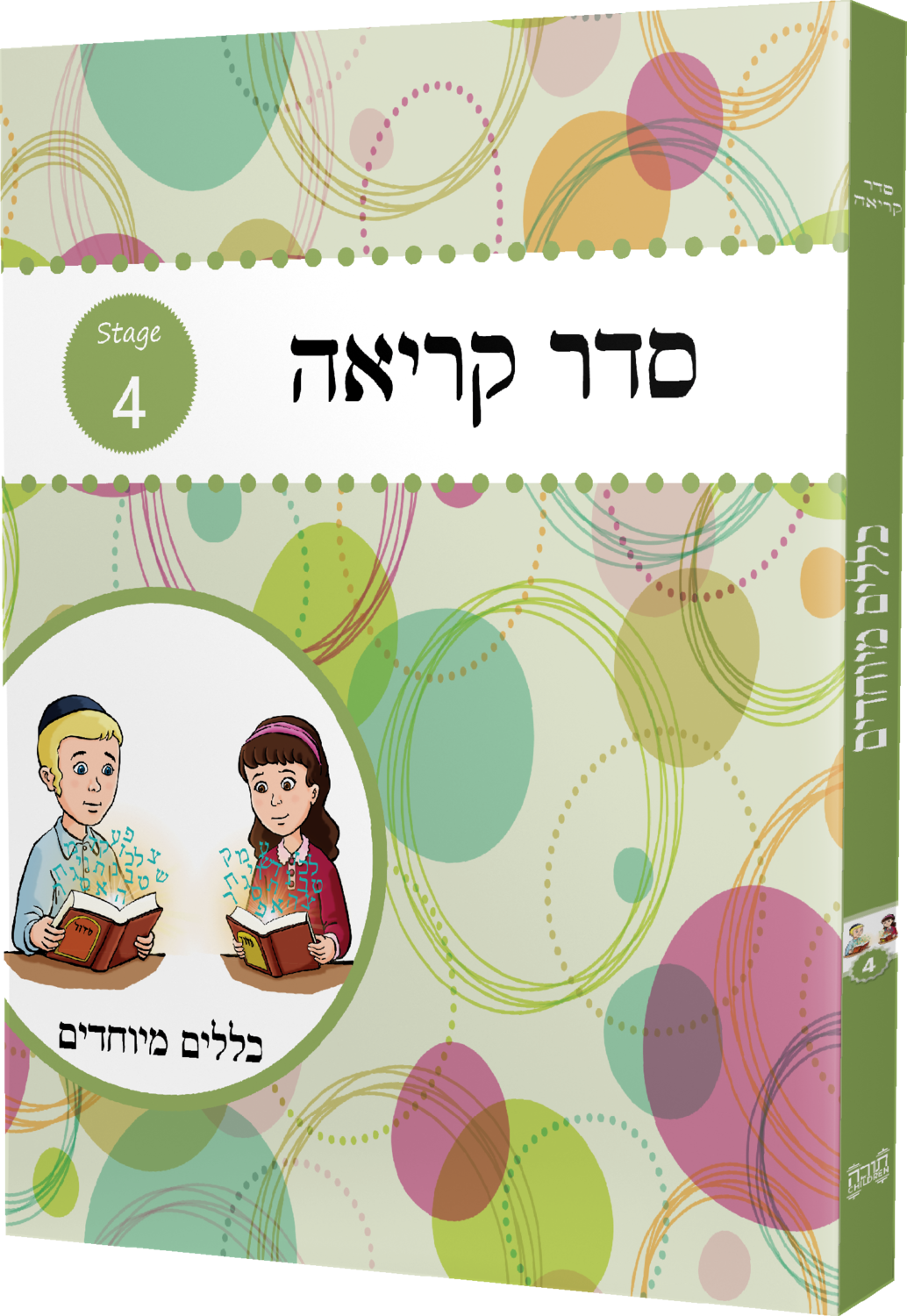 Seder Kriah Stage 4 Klolim Meyuchadim (Day School Full Edition)