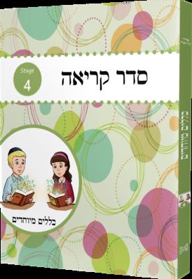 Seder Kriah Stage 4 Klolim Meyuchadim (Day School Full Edition)