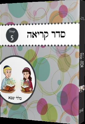 Seder Kriah Stage 5 Klolei Sheva (Day School Full Edition)
