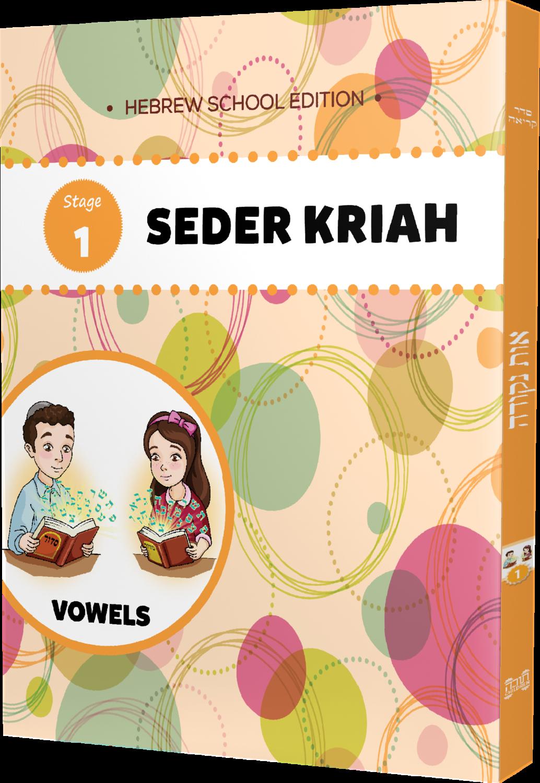 Seder Kriah Hebrew School Edition Stage 1 VOWELS