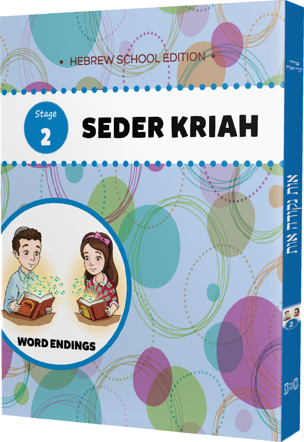 Seder Kriah Hebrew School Edition Stage 2 WORD ENDINGS
