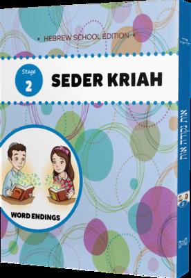 Seder Kriah Hebrew School Edition Stage 2 WORD ENDINGS