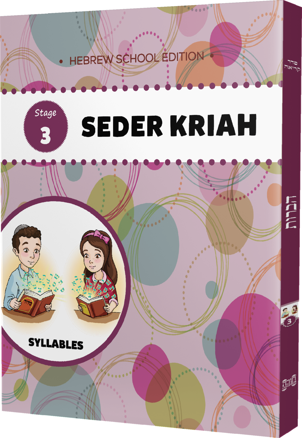 Seder Kriah Hebrew School Edition Stage 3 SYLLABLES