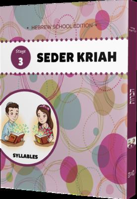 Seder Kriah Hebrew School Edition Stage 3 SYLLABLES
