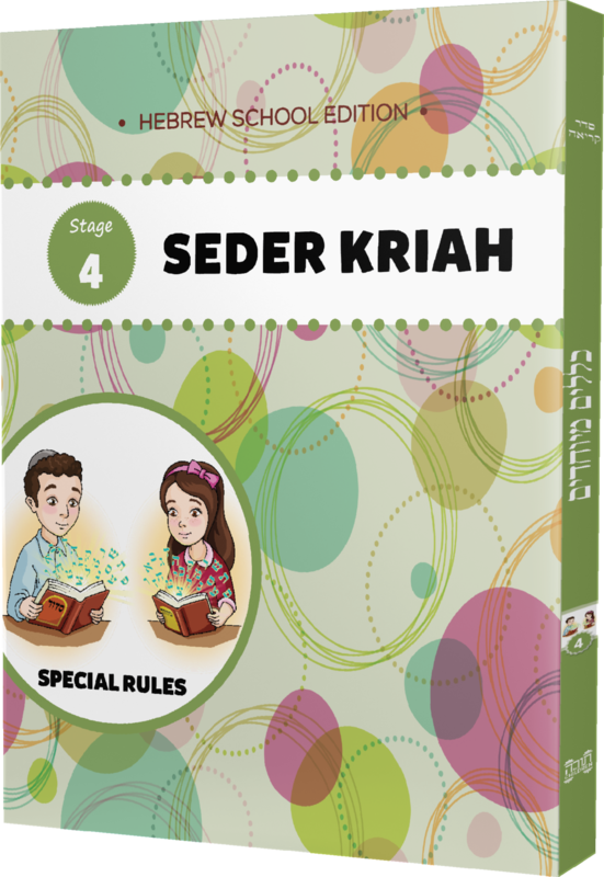 Seder Kriah Hebrew School Edition Stage 4 SPECIAL RULES