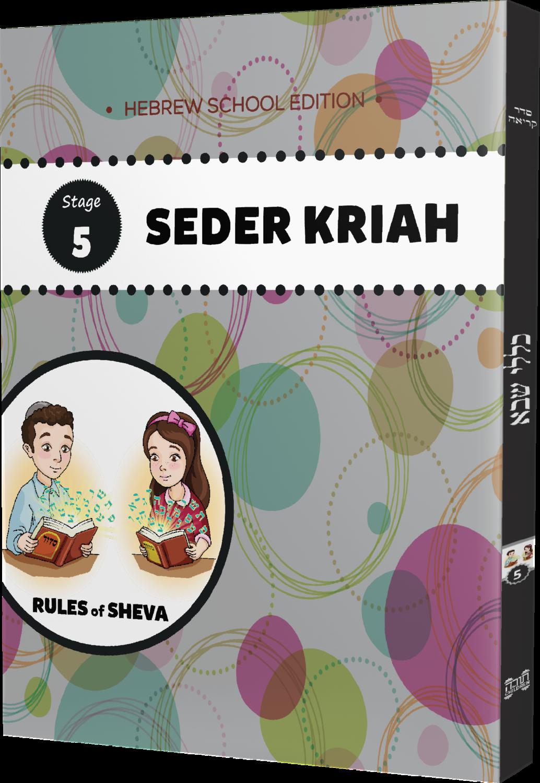 Seder Kriah Hebrew School Edition Stage 5 RULES of SHEVA