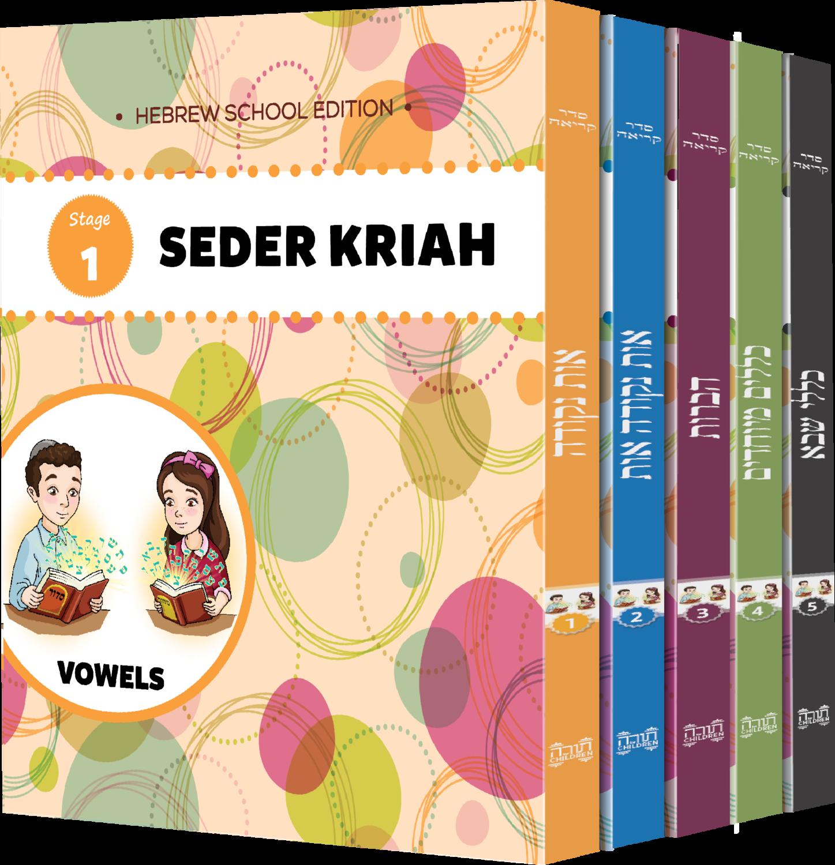 Seder Kriah Hebrew School Edition Stage 1 - 5 Full Set