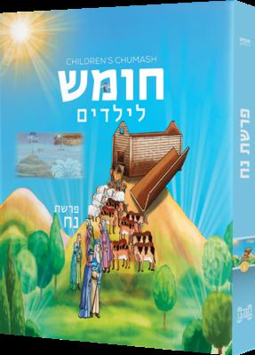 Children's Chumash - Parshas Noach