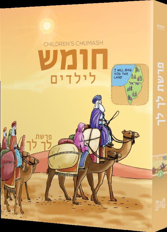 Children's Chumash - Parshas Lech Lecha