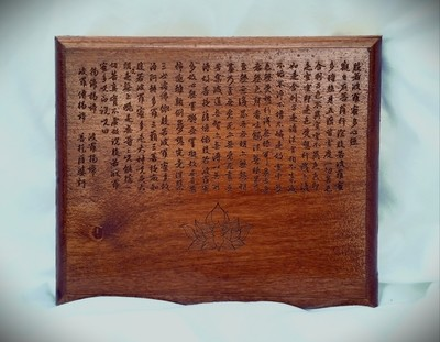 Heart Sutra Engraved on Wood