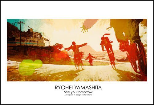 """Giclee Poster """"See you tomorrow"""""""