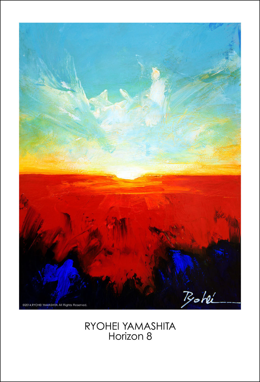 "Giclee Poster ""Horizon 8"""