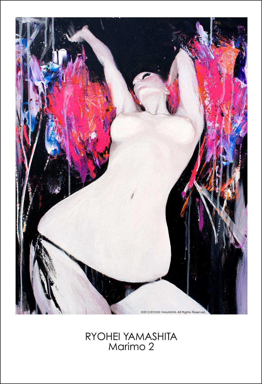 "Giclee Poster ""Marimo 2"""