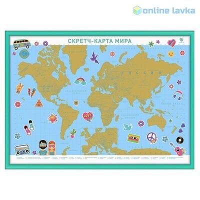 Стираемая карта мира «Подарочная Love» голубая А2