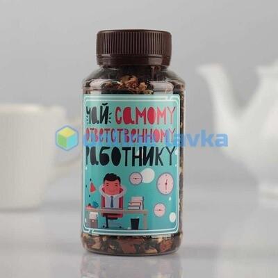 Чай в баночке: ответственному работнику 50 гр