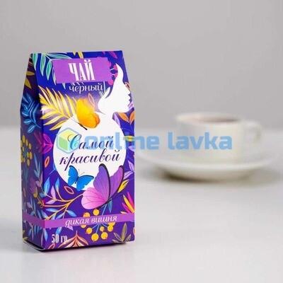 Чай в коробке: самой красивой 50 гр