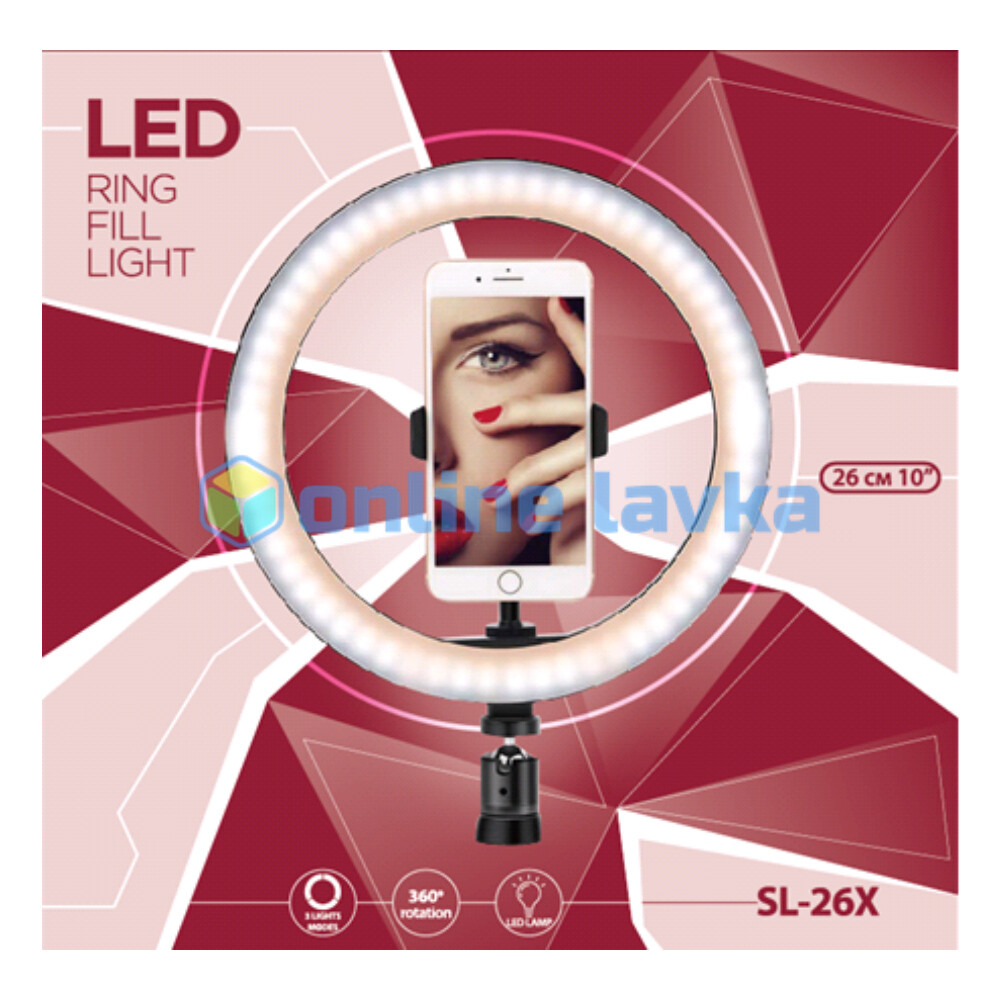 Кольцевая лампа 26 см + штатив