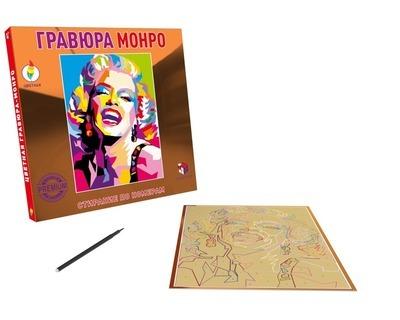 Цветная гравюра «Монро»
