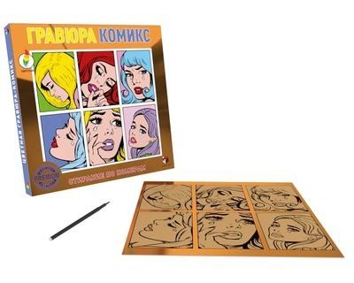 Цветная гравюра «Комикс»