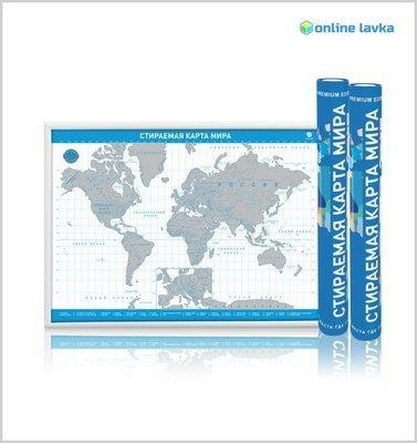 Стираемая карта мира «Премиум» синяя А2