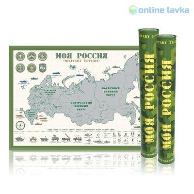 Скретч-карта России Military Edition А2