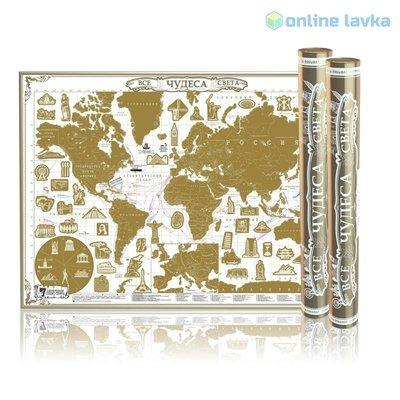 Стираемая карта мира «Чудеса света»  Золотое издание А1