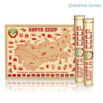 Стираемая карта мира СССР
