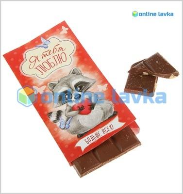 """Обертка для шоколадки """"Я люблю тебя"""" (с енотом)"""