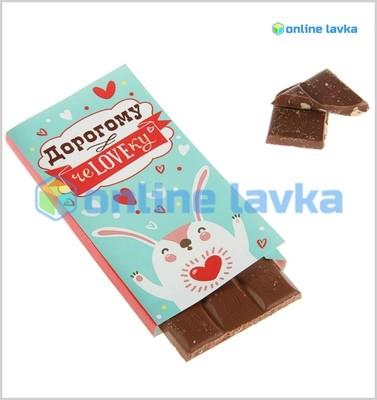 """Обертка для шоколадки """"Дорогому человеку"""" (с зайцем)"""
