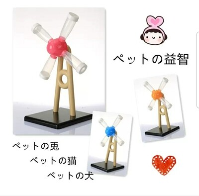Pet Windmill Style Food Dispenser Toy