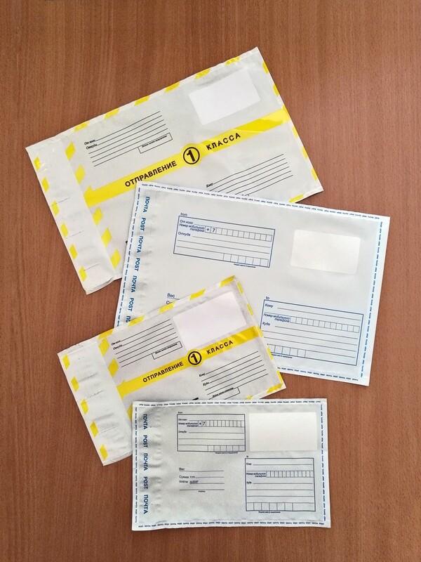 Пакеты почтовые