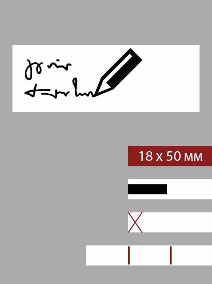 18мм этикетка L_50мм