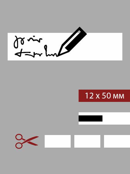 12мм этикетка L_50мм