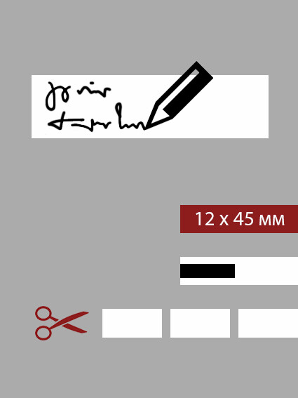 12 мм этикетка M_45мм