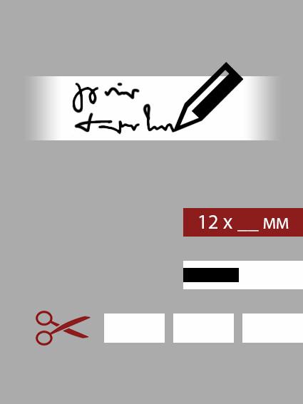 12 мм этикетка заказная
