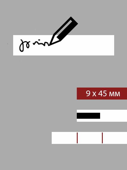 09мм этикетка M_45мм