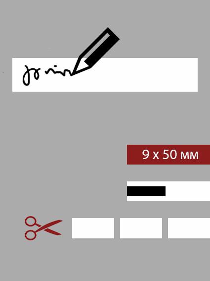 09мм этикетка L_50мм