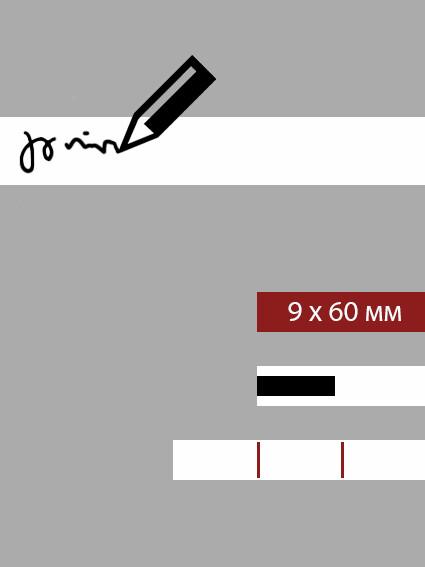 09мм этикетка XL_60мм