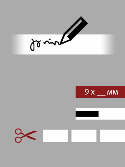 09мм этикетка вашей длины