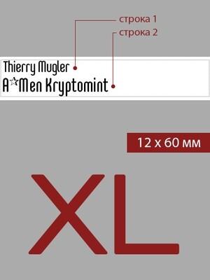 12мм этикетка XL_60мм