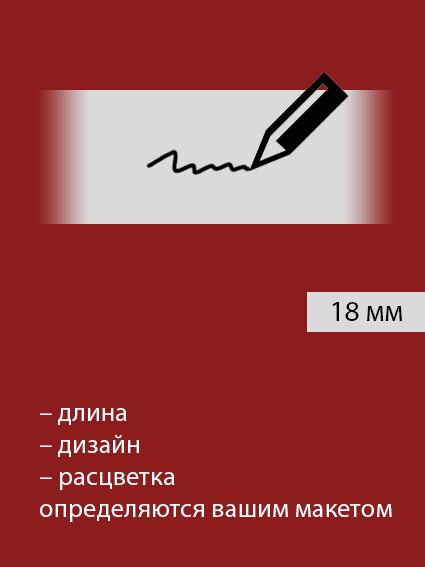 МОЙ МАКЕТ 18мм