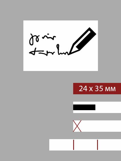 24мм этикетка XS_35мм