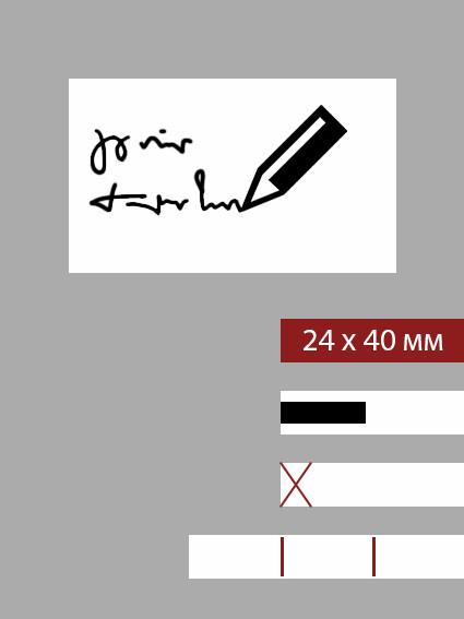 24мм этикетка S_40мм