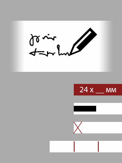 24мм этикетка вашей длины