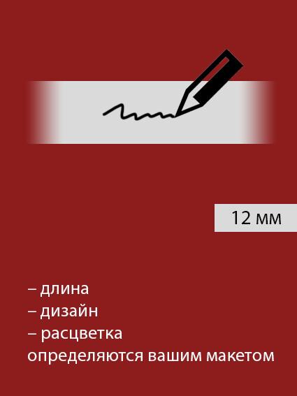 МОЙ МАКЕТ 12мм