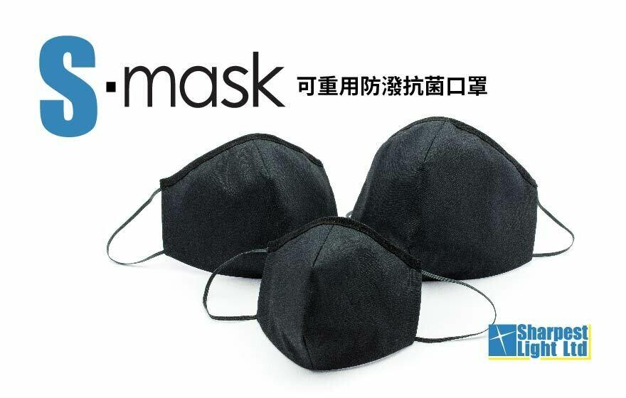 S-mask可重用防潑抗菌口罩