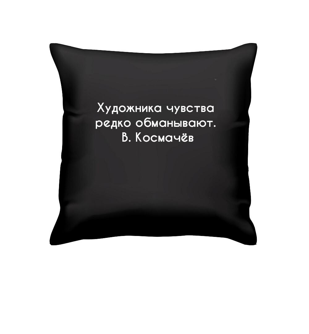 """Подушка с цитатой В. Космачёва """"Художника чувства редко обманывают."""""""