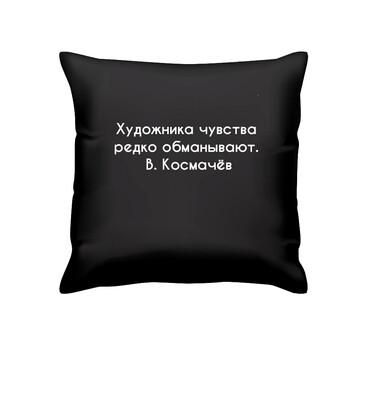 Подушка с цитатой В. Космачёва
