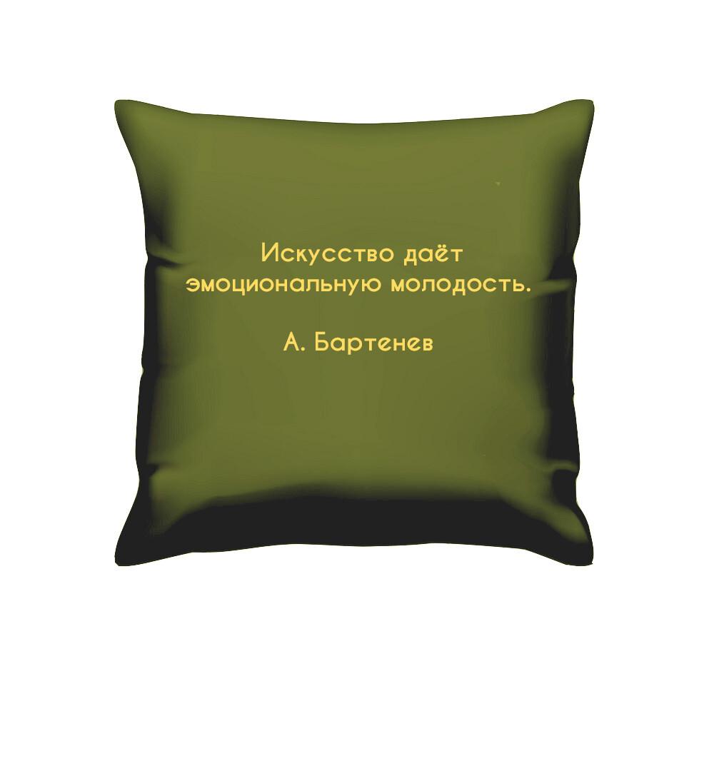 """Подушка с цитатой А.Бартенева """"Искусство даёт эмоциональную молодость."""""""